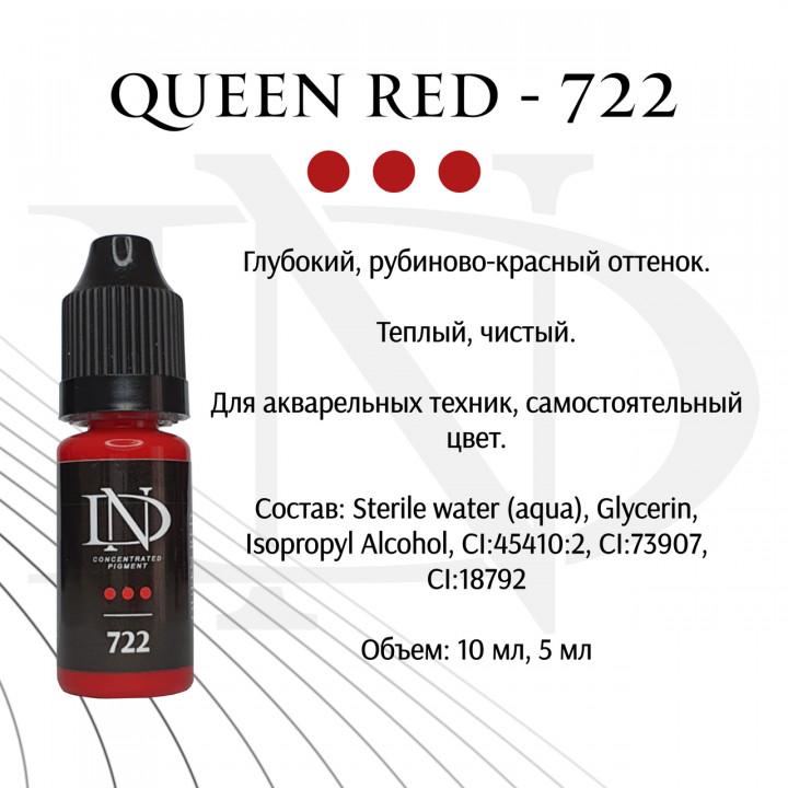 """Пигмент для татуажа ND для губ """"Queen Red - 722""""(Н. Долгополова)"""