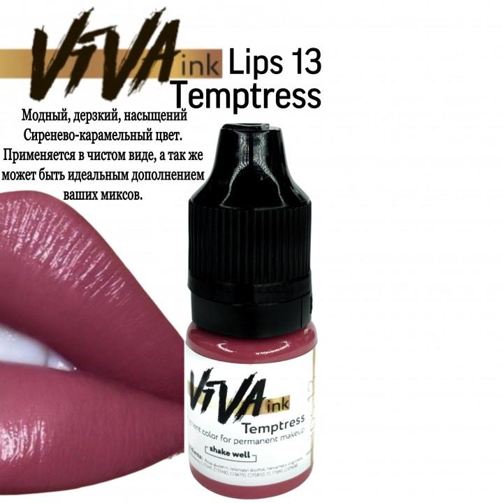 Пигмент Viva ink Lips № 13