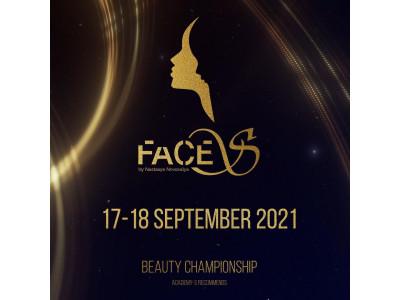 Чемпионат FaceS 2021 beauty Championship 17-18 сентября