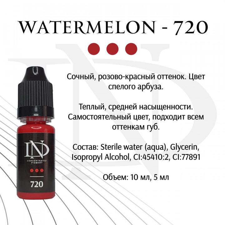"""Пигмент для татуажа ND для губ """"Watermelon - 720""""(Н. Долгополова)"""
