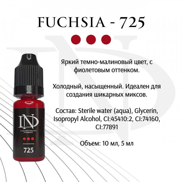 "Пигмент для татуажа ND для губ ""Fuchsia - 725""(Н. Долгополова)"