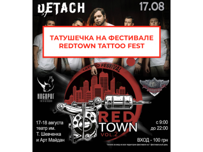 ТАТУШЕЧКА НА ТАТУ-ФЕСТИВАЛЕ REDTOWN TATTOO FEST (17-18 АВГУСТА)