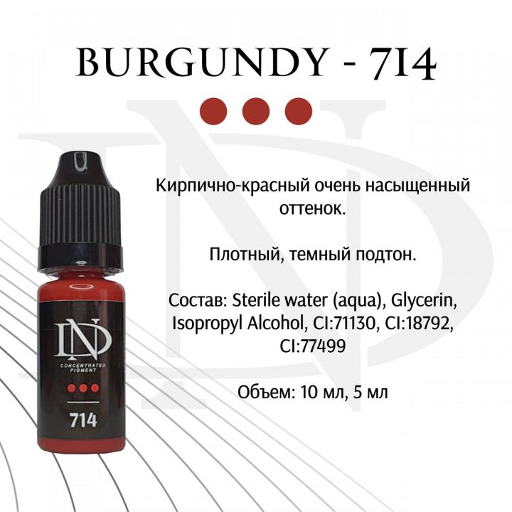 "Пигмент для татуажа ND для губ ""Burgundy - 714""(Н. Долгополова)"
