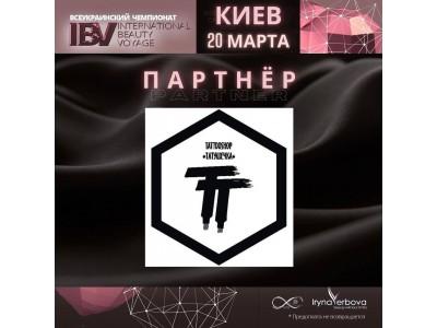 Татушечка - партнер всеукраинского чемпионата IBV