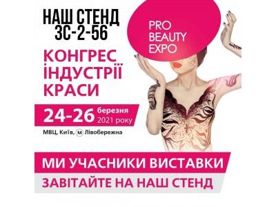 Мы участники выставки Pro Beauty Expo