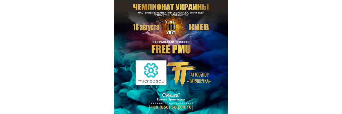 """ТАТУШЕЧКА"" -  СПОНСОР CHAMPIONSHIP FREE PMU 2021"