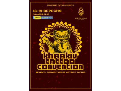 Kharkiv Tattoo Convention 2021  18-19 cентября