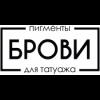Пигменты БРОВИ (Анна Куцеволова)