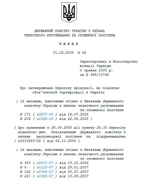 Перечень сертификация в украине сертификат мс исо9001 2000